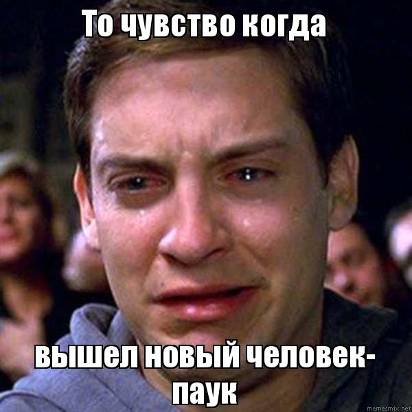 Питер Паркер мем, Плачущий человек паук, Плачущий спайдермен