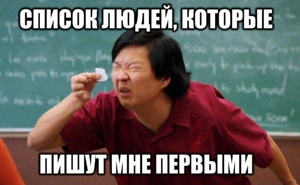 Сеньор Чанг, Маленький список Чанга, Кореец мем, Маленький список, мем с бумажкой