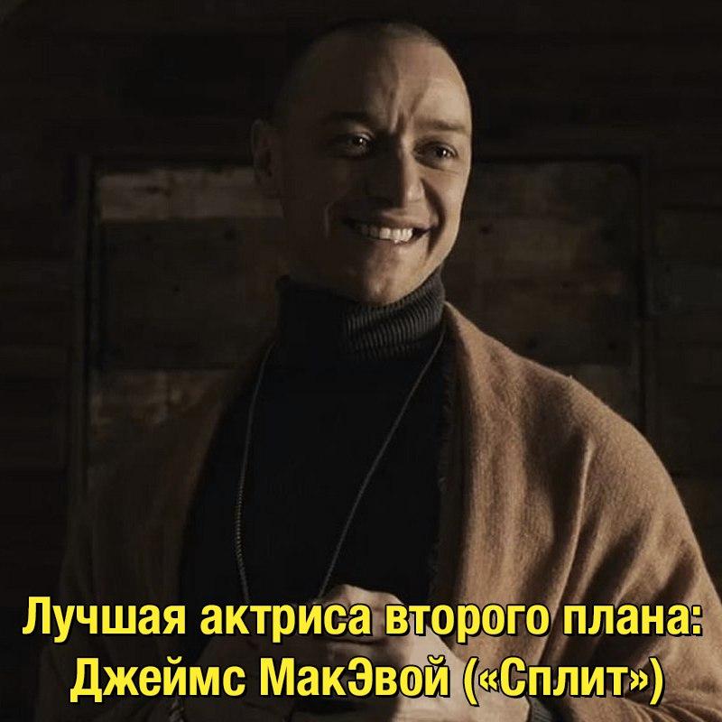 мем про макэвоя