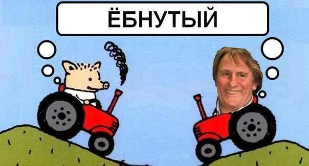 Поросенок Петр, Жерар Депардье