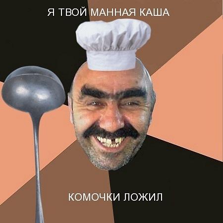 ашот мемас