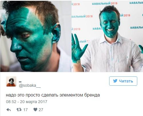 бренд навальный зеленка