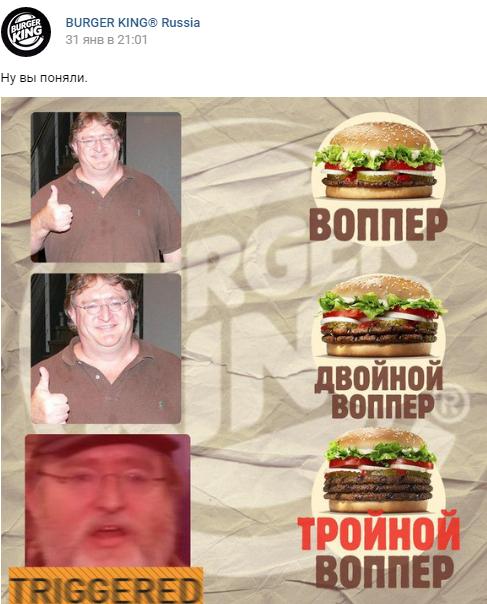бургер кинг гейб ньюел