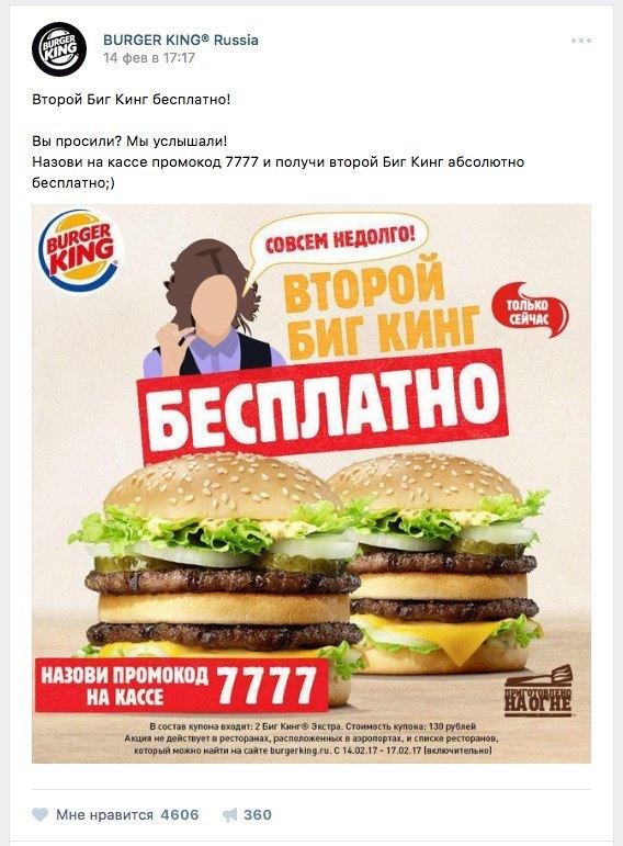 бургер кинг шурыгина