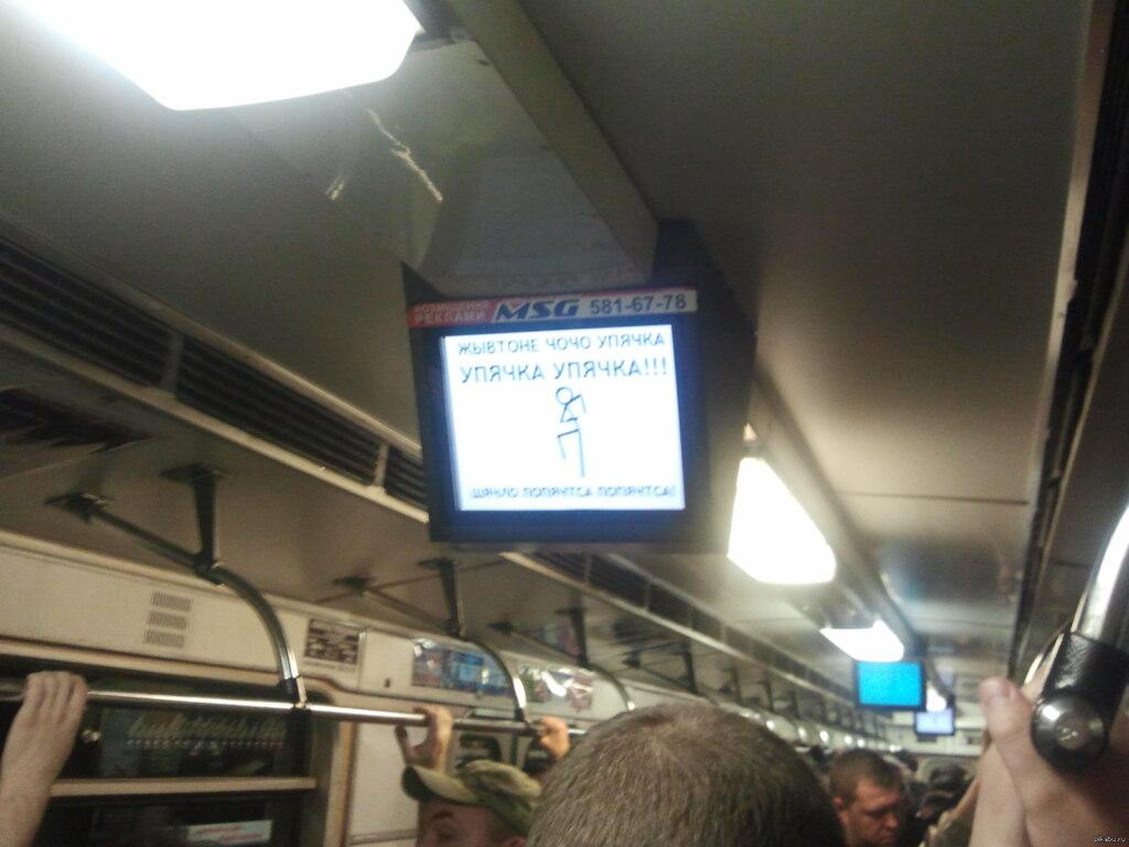 упячка, упячка в метро, взлом упячка