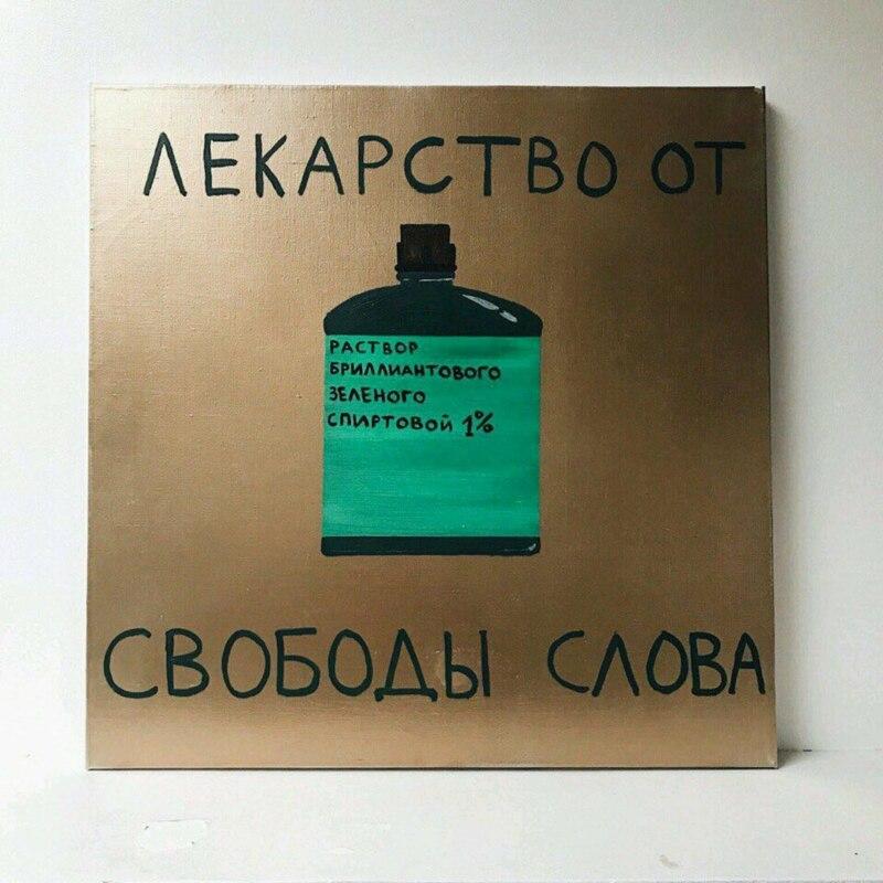 зеленка лекарство от свободы
