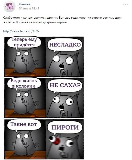Мем про кота стендапера
