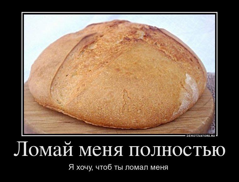 ломай меня хлеб