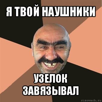 мемы про ашота