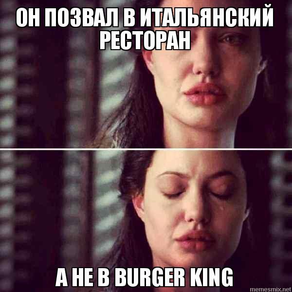 мем бургер кинг