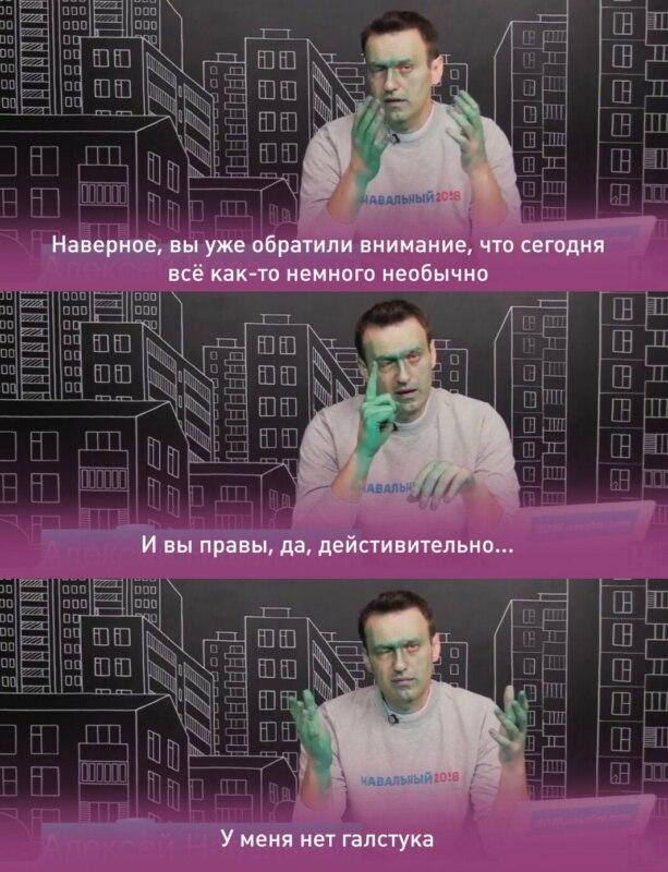 навальный и зеленка