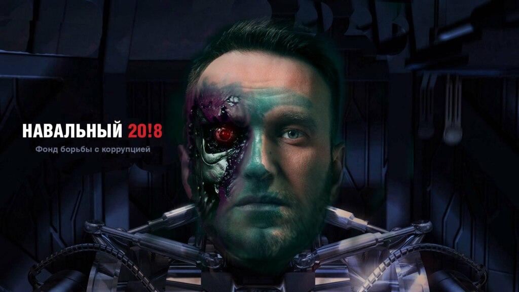 навальный терминатор