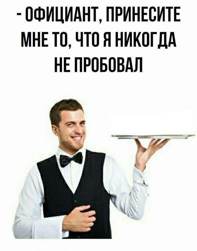официант мем шаблон