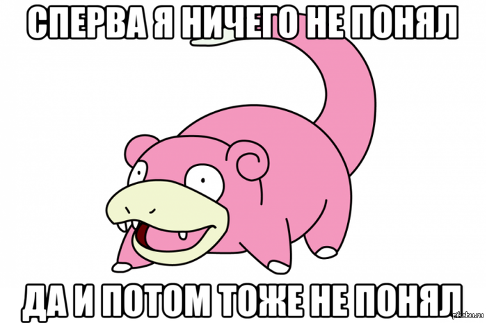 слоупок мем