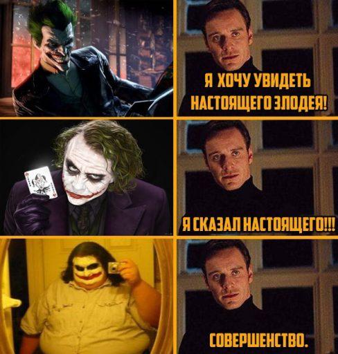 Мем П�ево��одно � Майклом Фа��бенде�ом Я �о�� �виде��