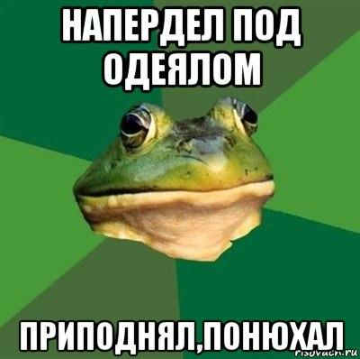 Жаба-холостяк (Грязнуля)