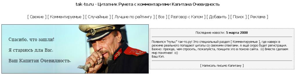Капитан Очевидность (Кэп)