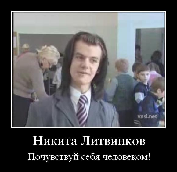 Никита Литвинков