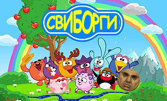 Шар Свиборга