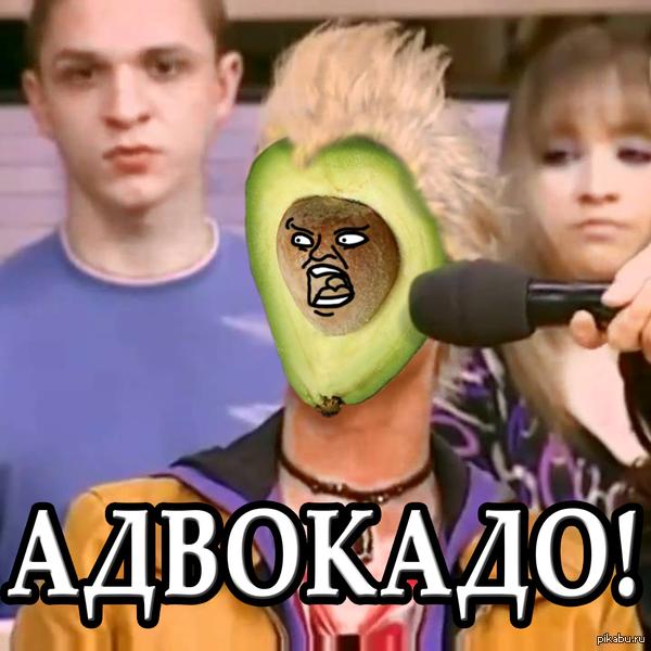 адвокадо