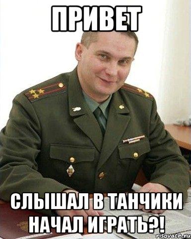 военком захаров мем 3