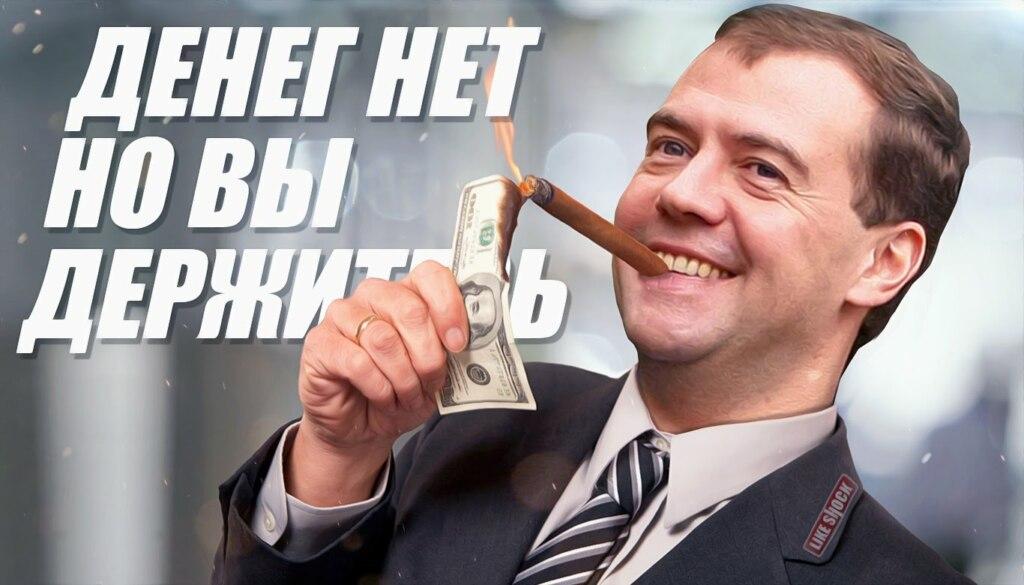 Картинки по запросу демотиватор медведев денег нет