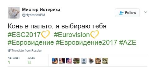 евровидение мемы, евровидение приколы, евровидение 2017 приколы, евровидение 2017, евровидение 2017 мемы