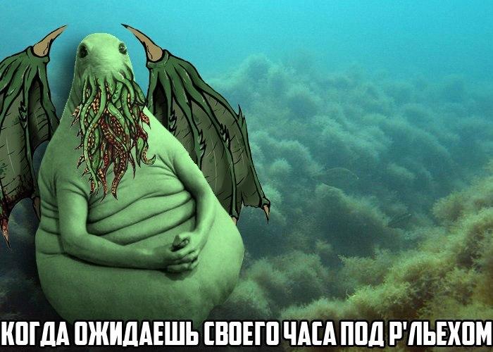 ктулху-ждун