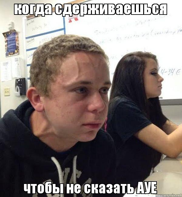 мемы ауе