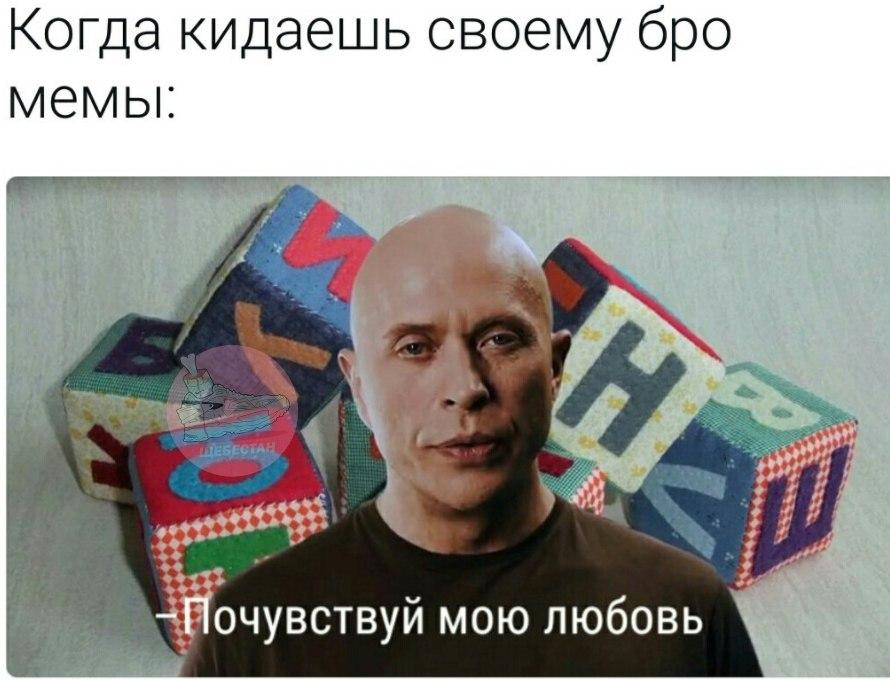 мемы дружко 5