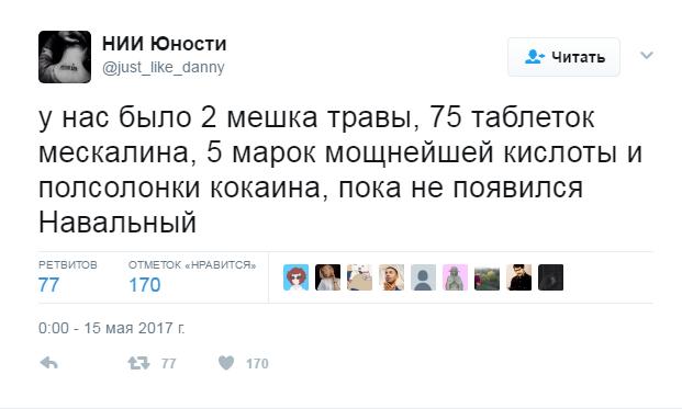 мем пока не появился навальный