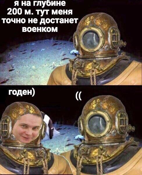 мем про водолаза