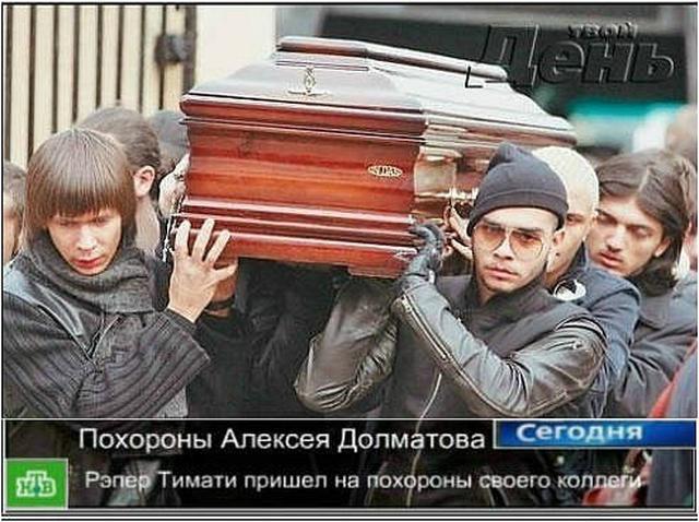 похороны гуфа