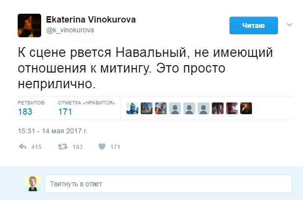 твиттер винокурова навальный