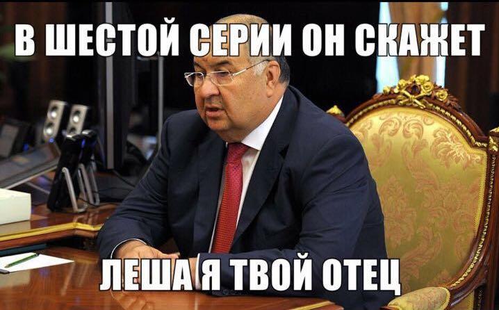 усманов навальный