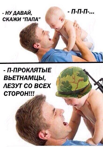 школьники во вьетнаме, вьетнамские флешбеки, вьетнам мем, чертовы гуки мем, там сидел чертов гук откуда,