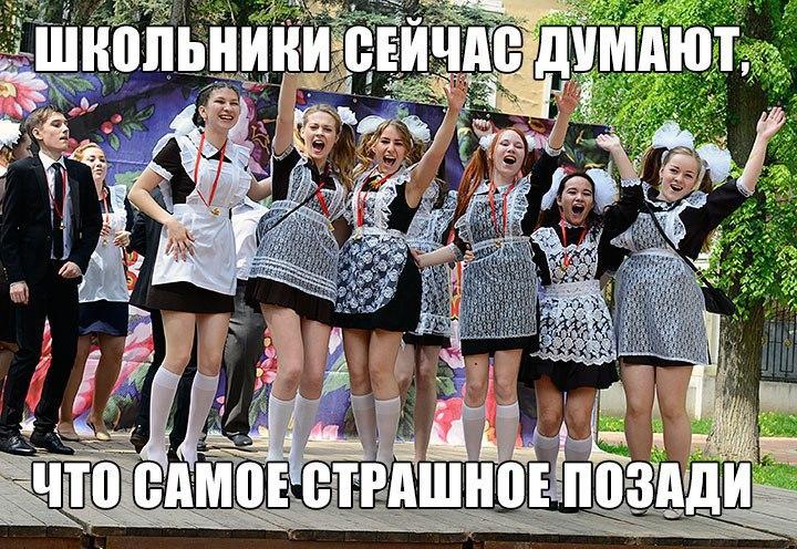 школьницы мем