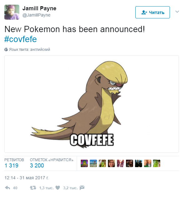 covfefe покемон