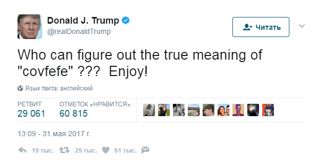 covfefe what