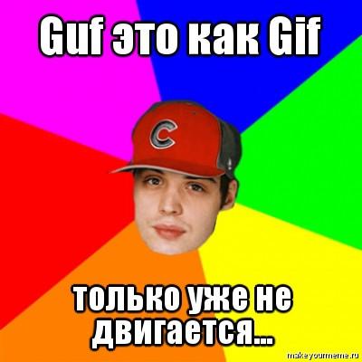 guf как gif мем