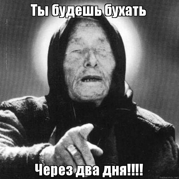 ванга мем 2