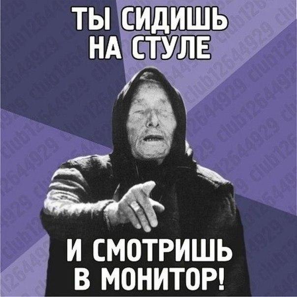 ванга мем 3