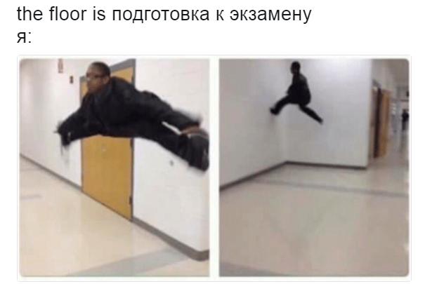 мемы про экзамен