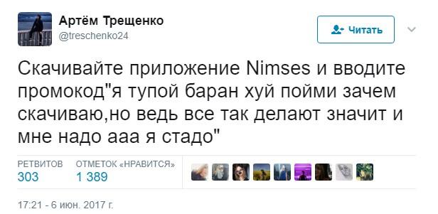 мем нимсес