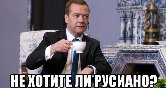не хотите русиано