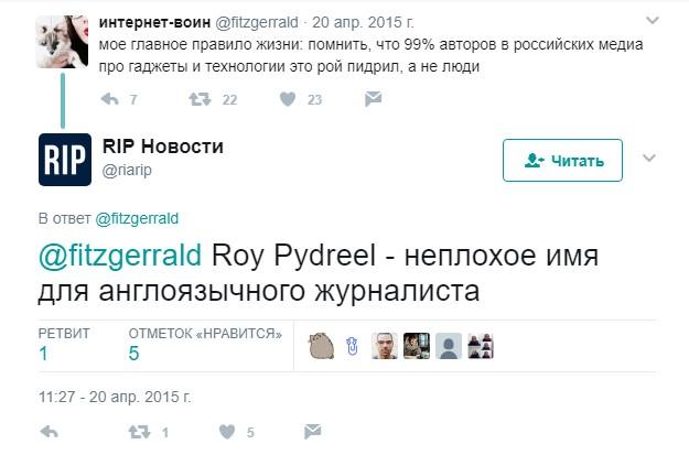 рой пидрил твиттер