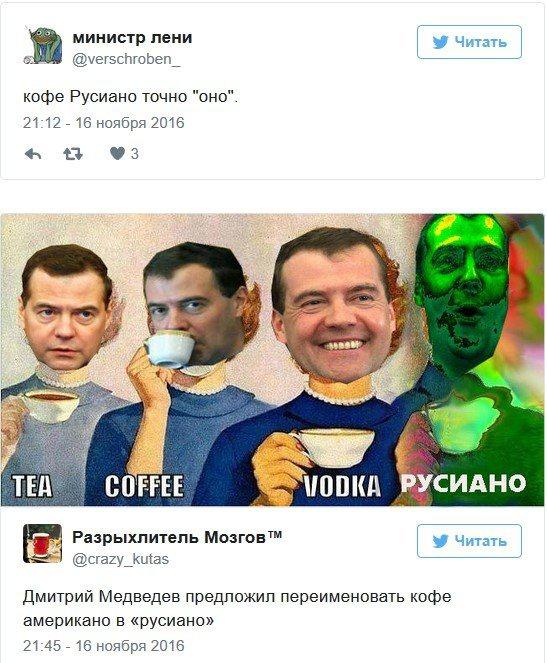 русиано мем