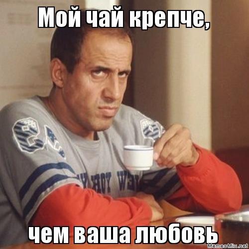 челентано с кофе