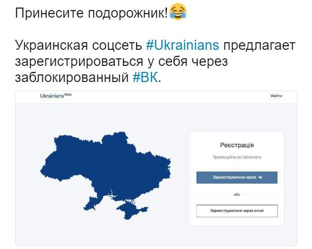 ukrainians vk