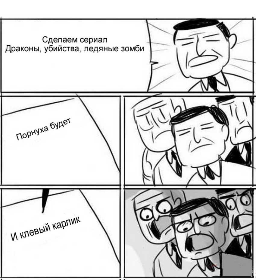 """Игра престолов"" в мемах (1-6 сезон) Memepedia"